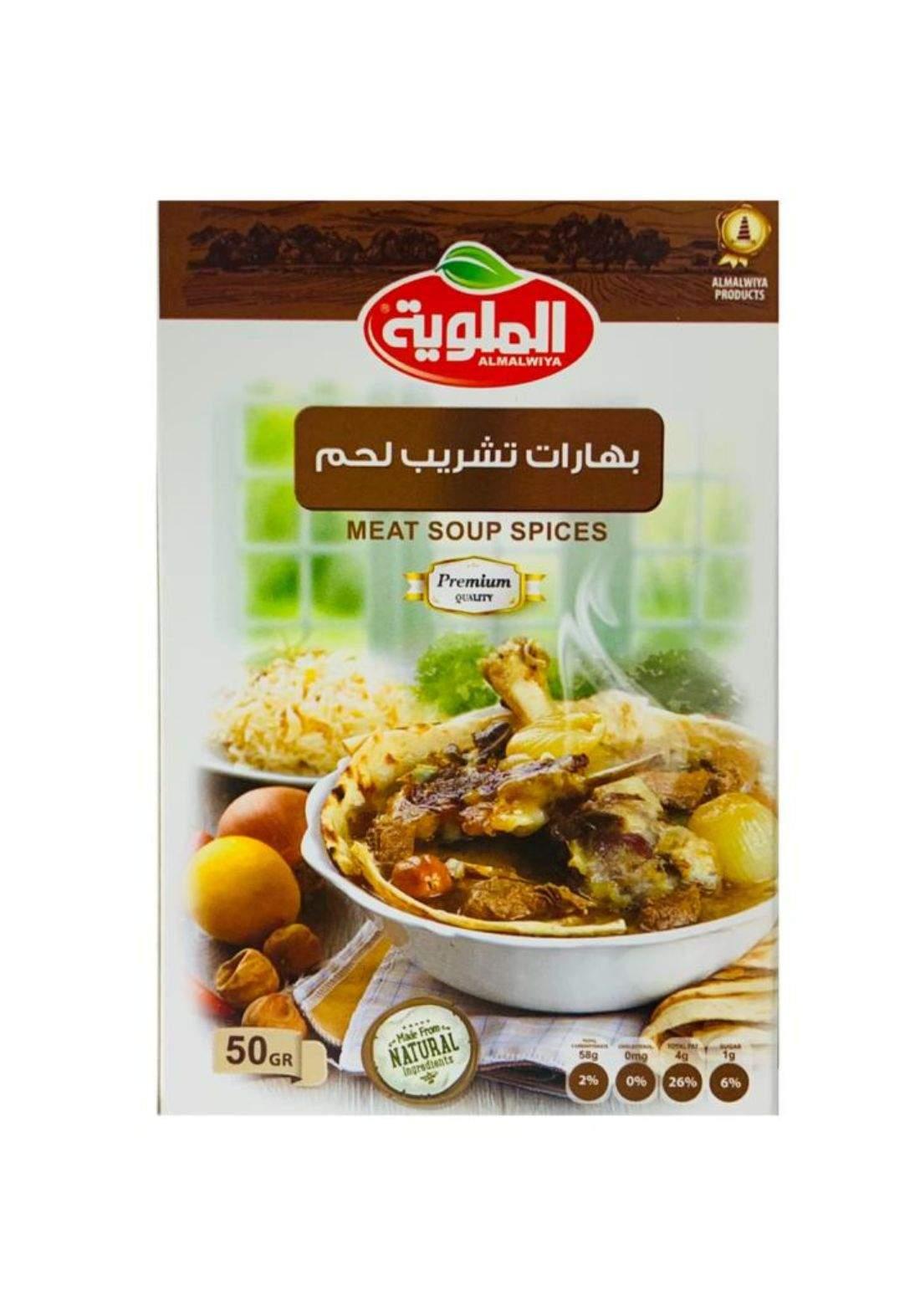 Meat soup spices 50g الملوية بهارات تشريب لحم