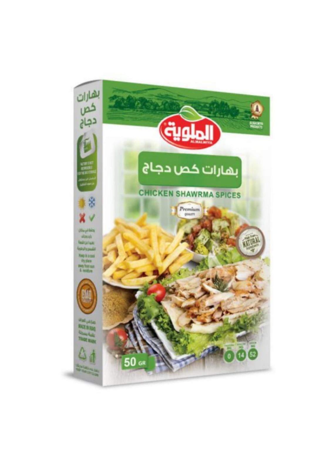 Al-Malwiya Chicken Shawrma Spices بهارات كص دجاج الملوية
