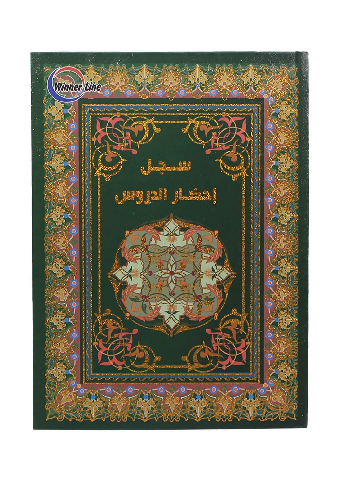 Arabic Copybook دفتر احضار الدروس