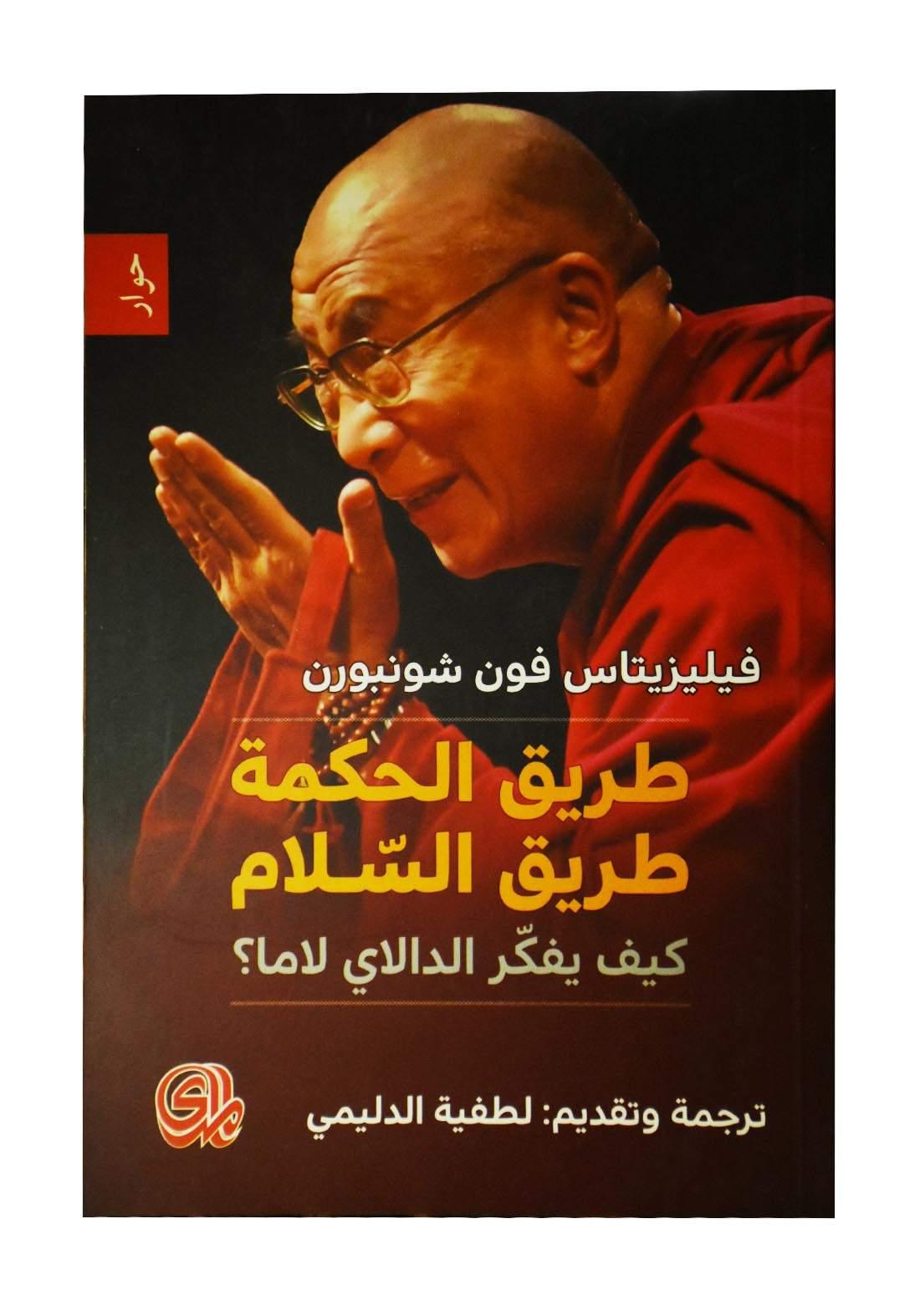 طريق الحكمة طريق السلام كيف يفكر الدالاي لاما ؟