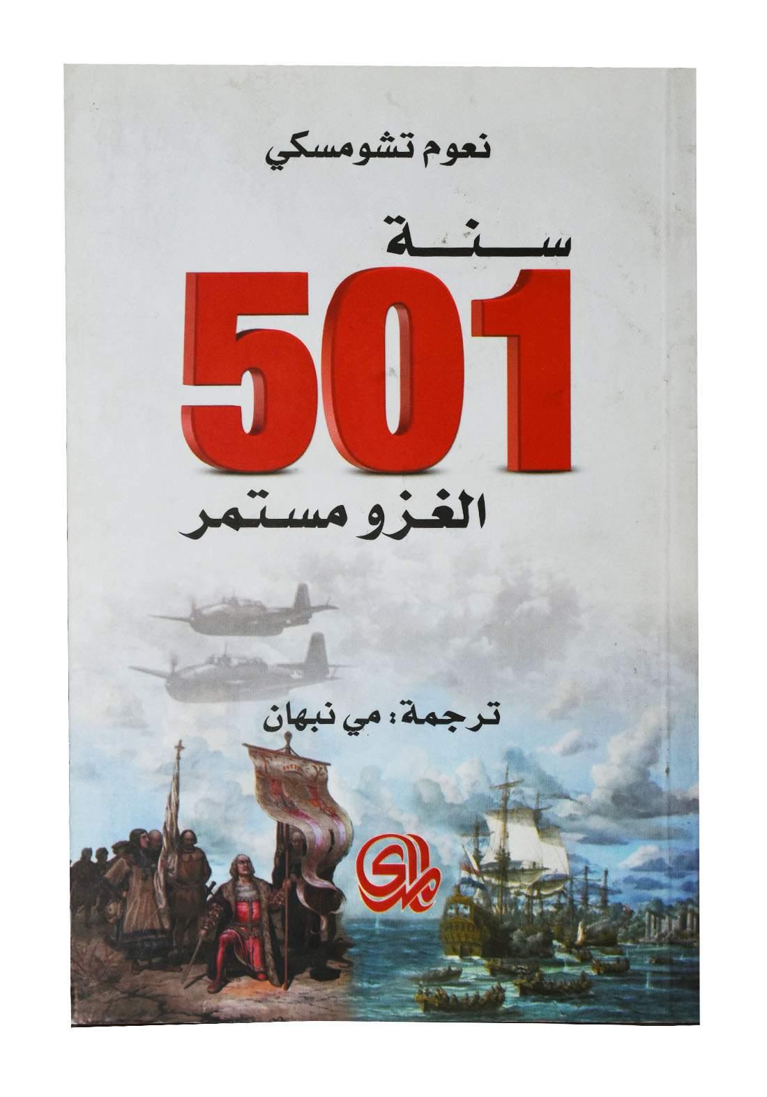 سنة 501 الغزو المستمر