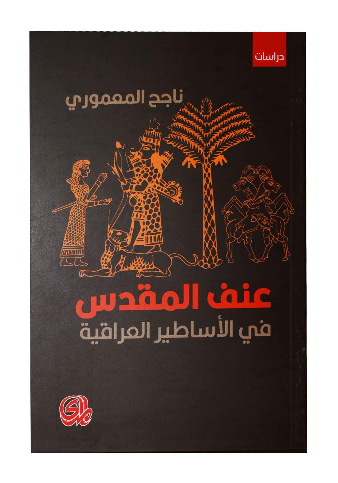عنف المقدس في الأساطير العراقية