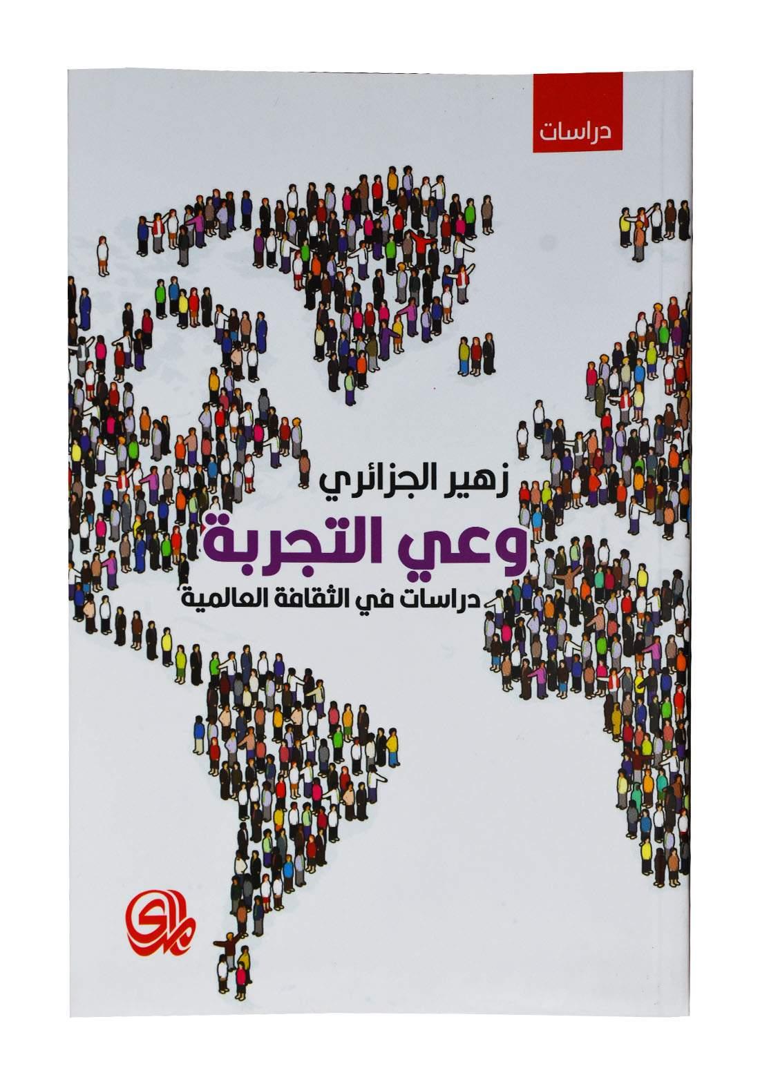 وعي التجربة دراسات في الثقافة العالمية