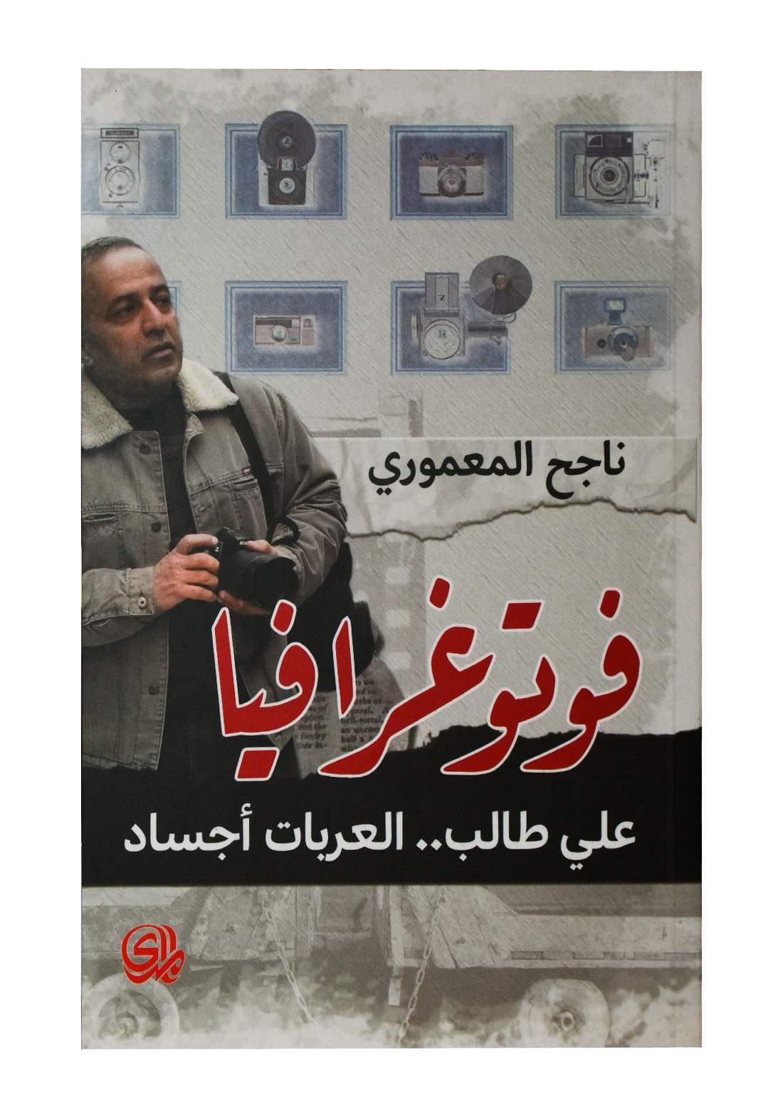 فوتوغرافيا علي طالب العربات اجساد