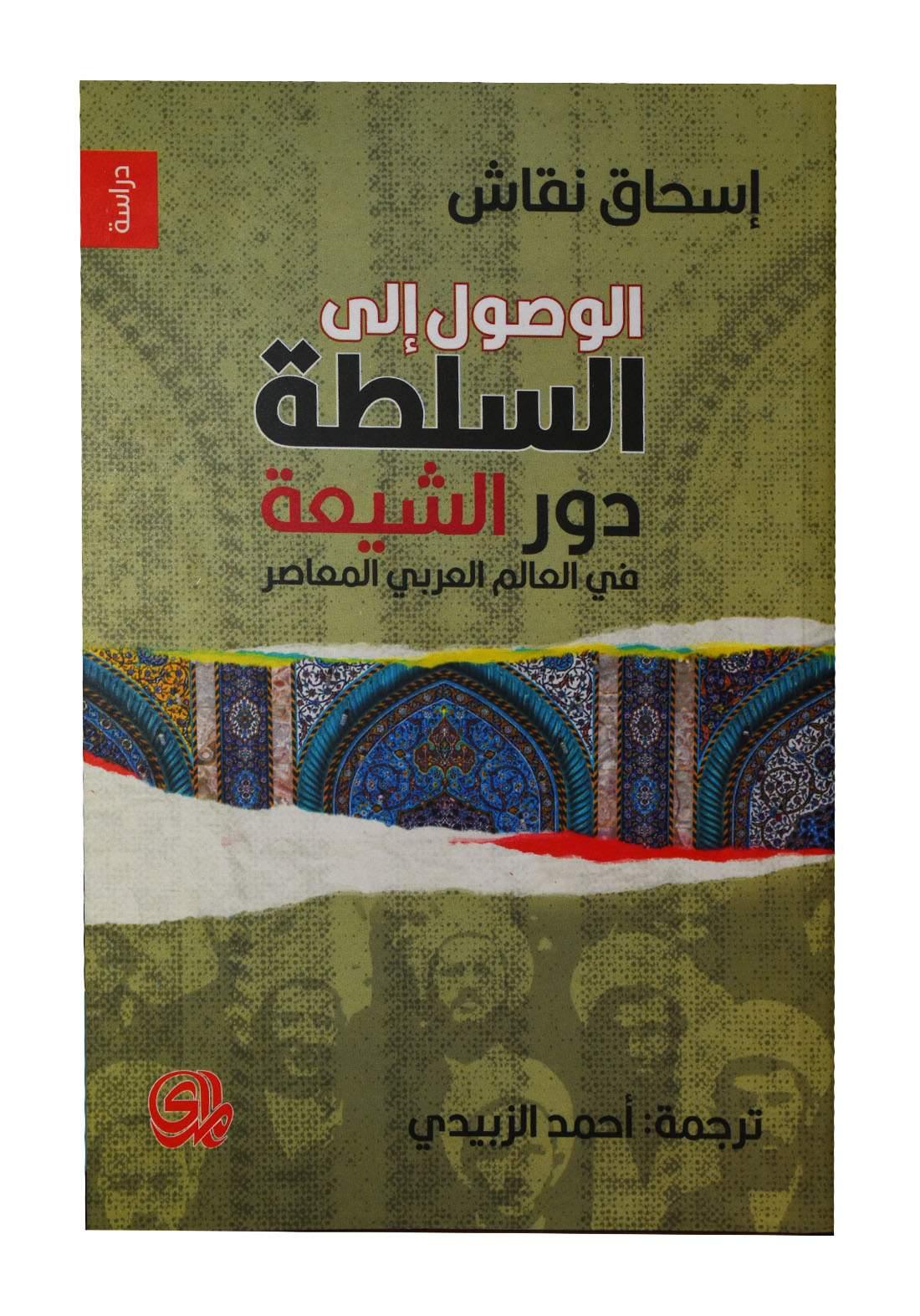 الوصول الى السلطة دور الشيعة في العالم العربي المعاصر