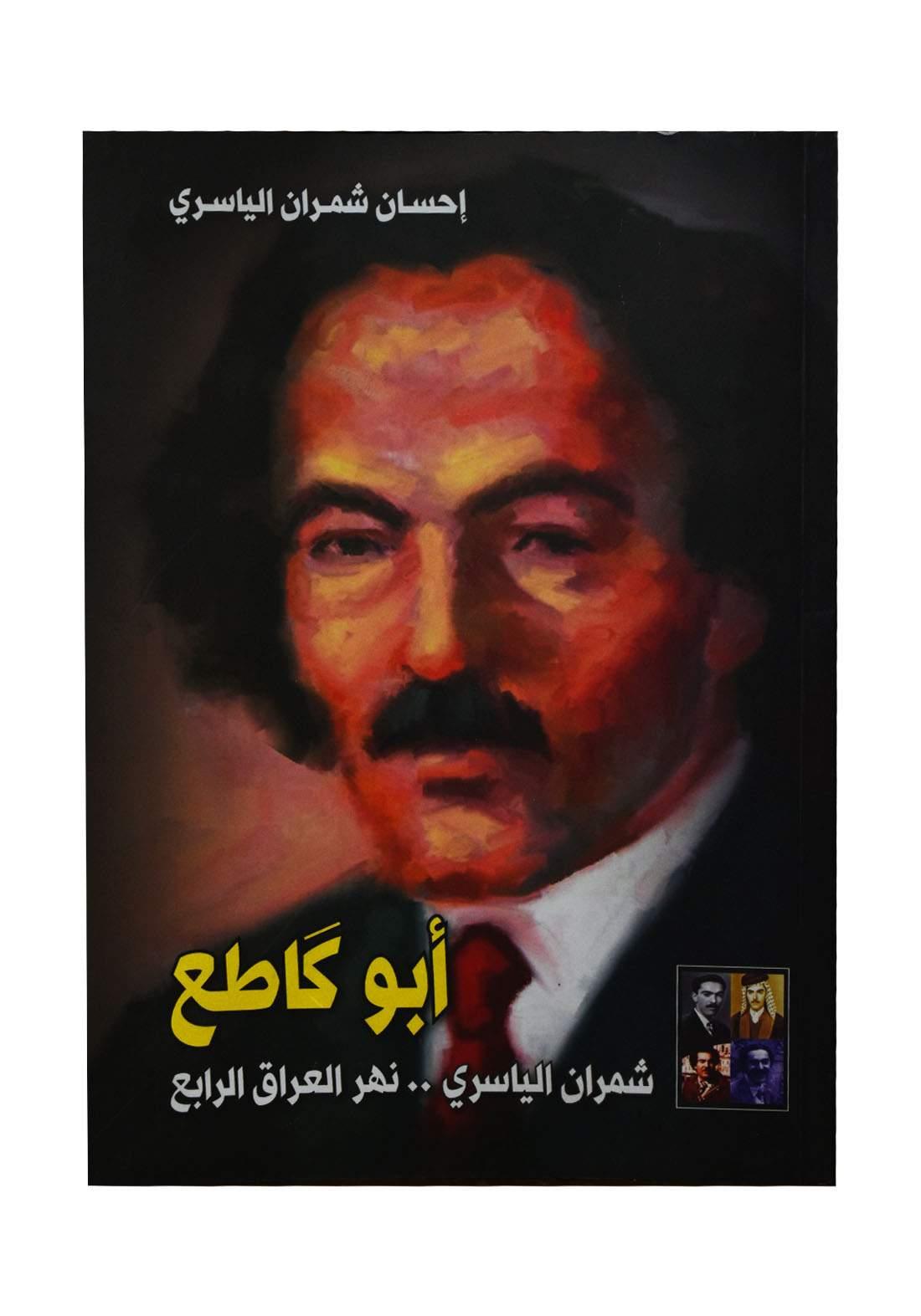 ابو كاطع شمران الياسري نهر العراق الرابع