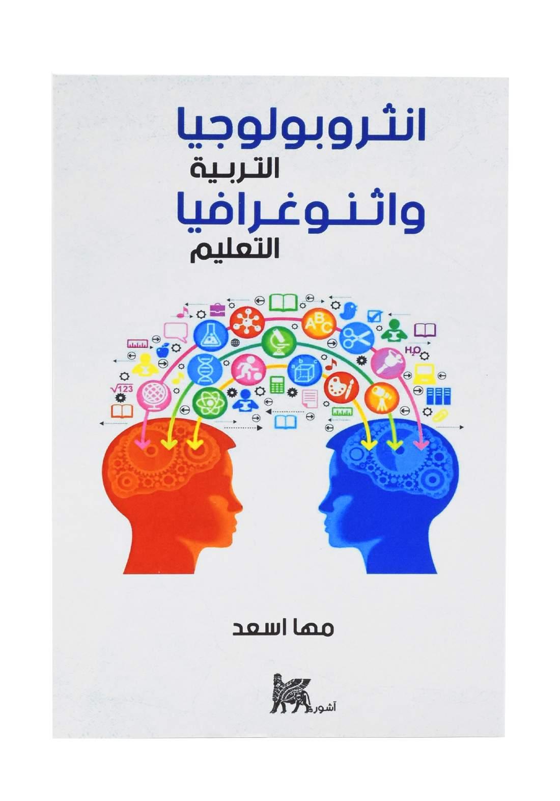 انثروبولوجيا التربية واثنوغرافيا التعليم