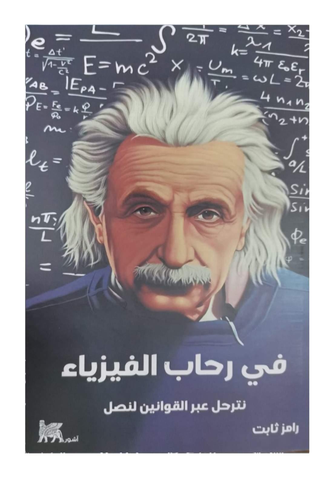 في رحاب الفيزياء