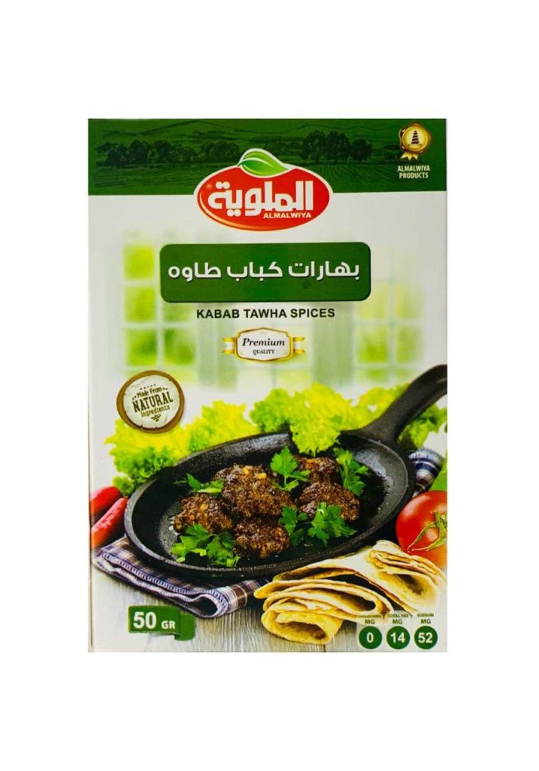 Kabab tawa spices 50g الملوية بهارات كباب طاوة