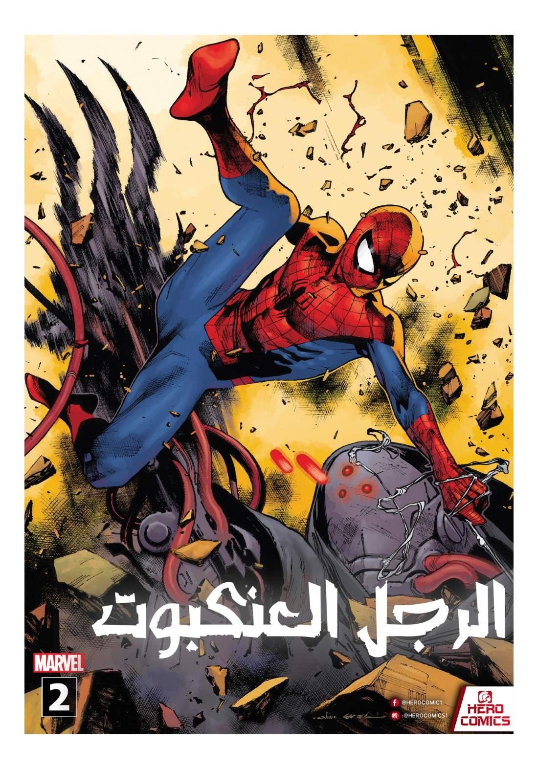 الرجل العنكبوت-الجزء الثاني