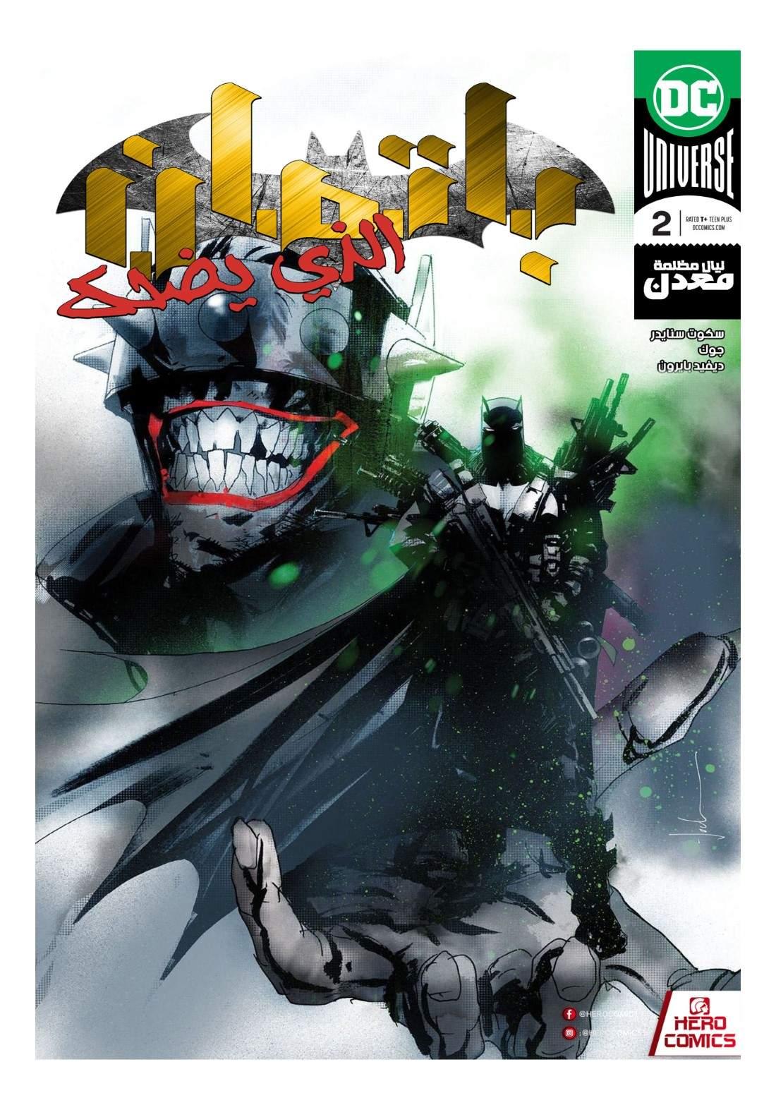 باتمان الذي يضحك-الجزء الثاني