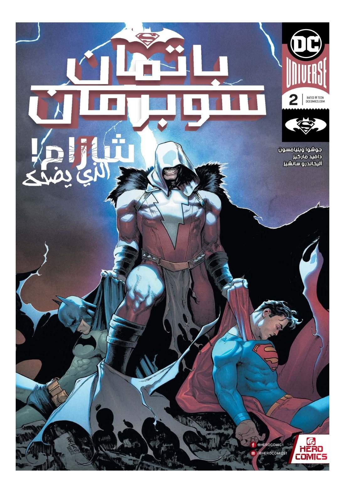 باتمان سوبرمان-الجزء الثاني