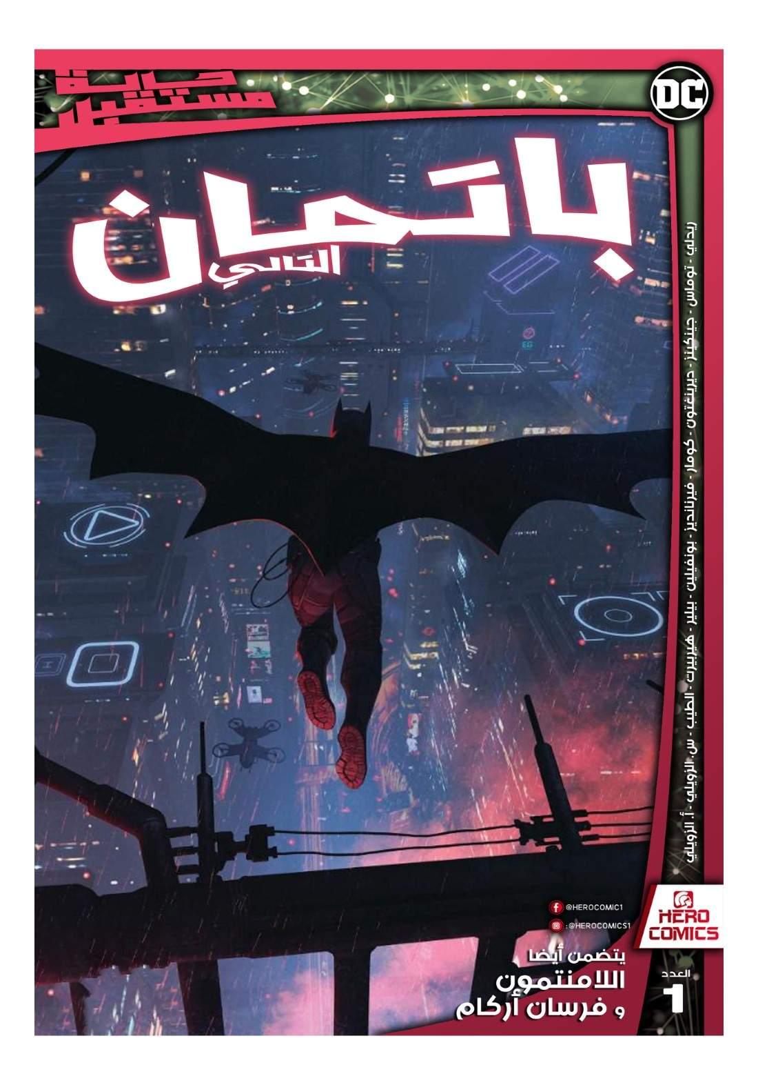 باتمان التالي-الجزء الاول