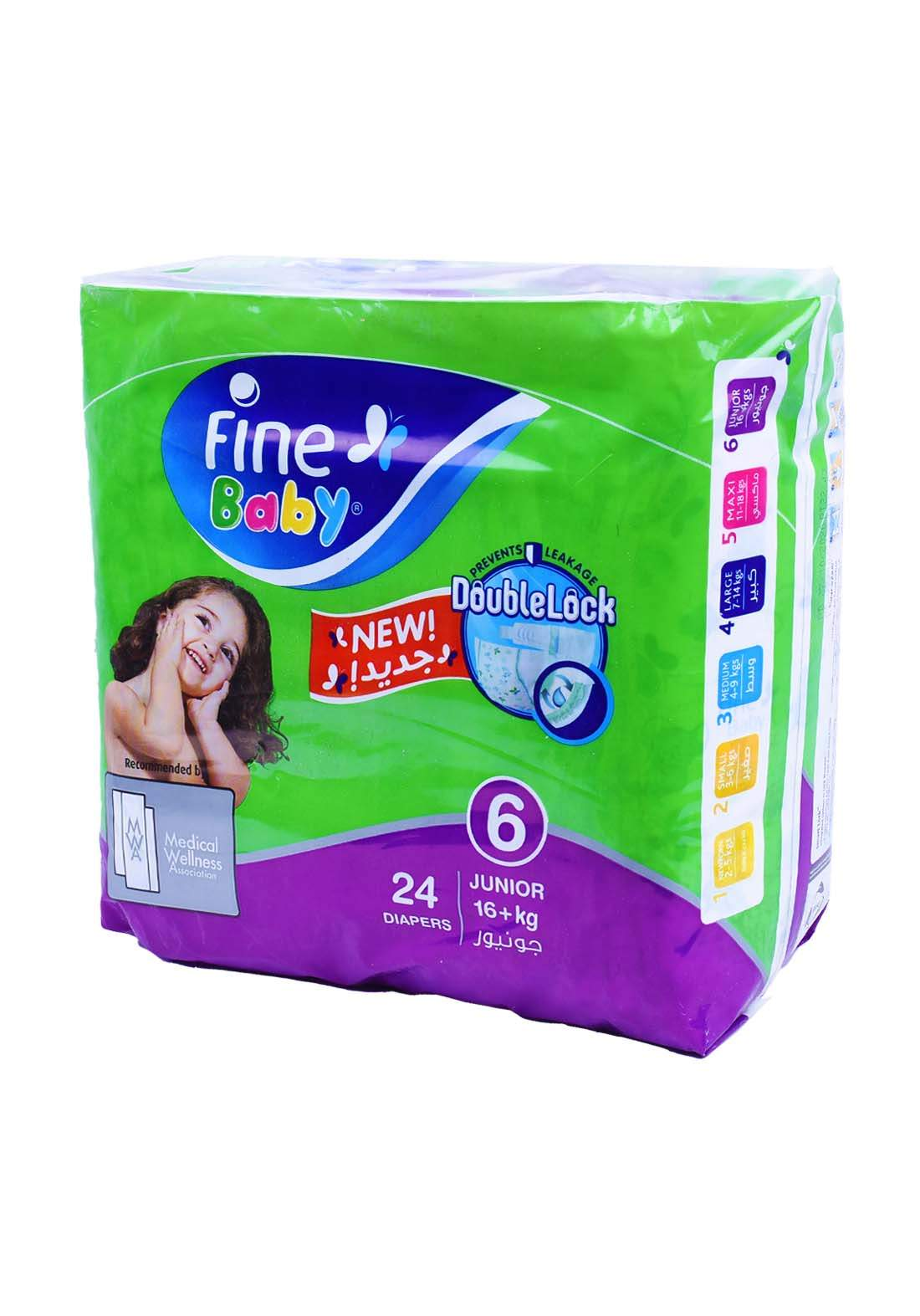Fine Baby +16 Kg 24 Pcs حفاضات فاين بيبي للاطفال عادي رقم 6