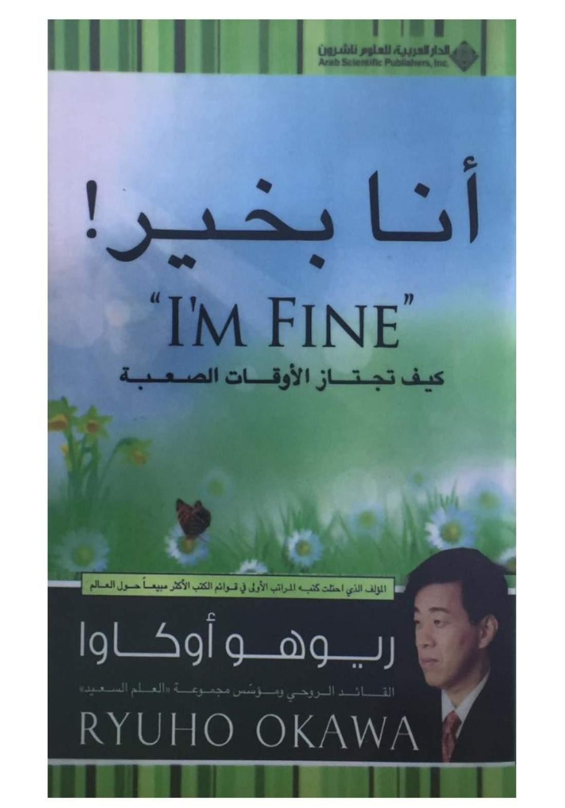 انا بخير