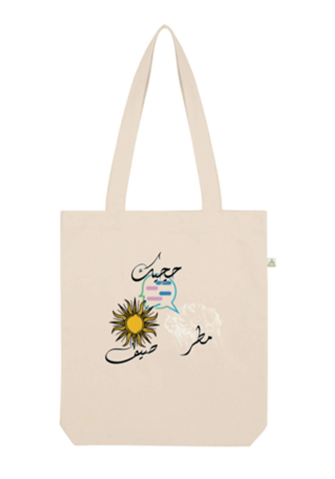 حقيبة قماش - حجيك مطر صيف