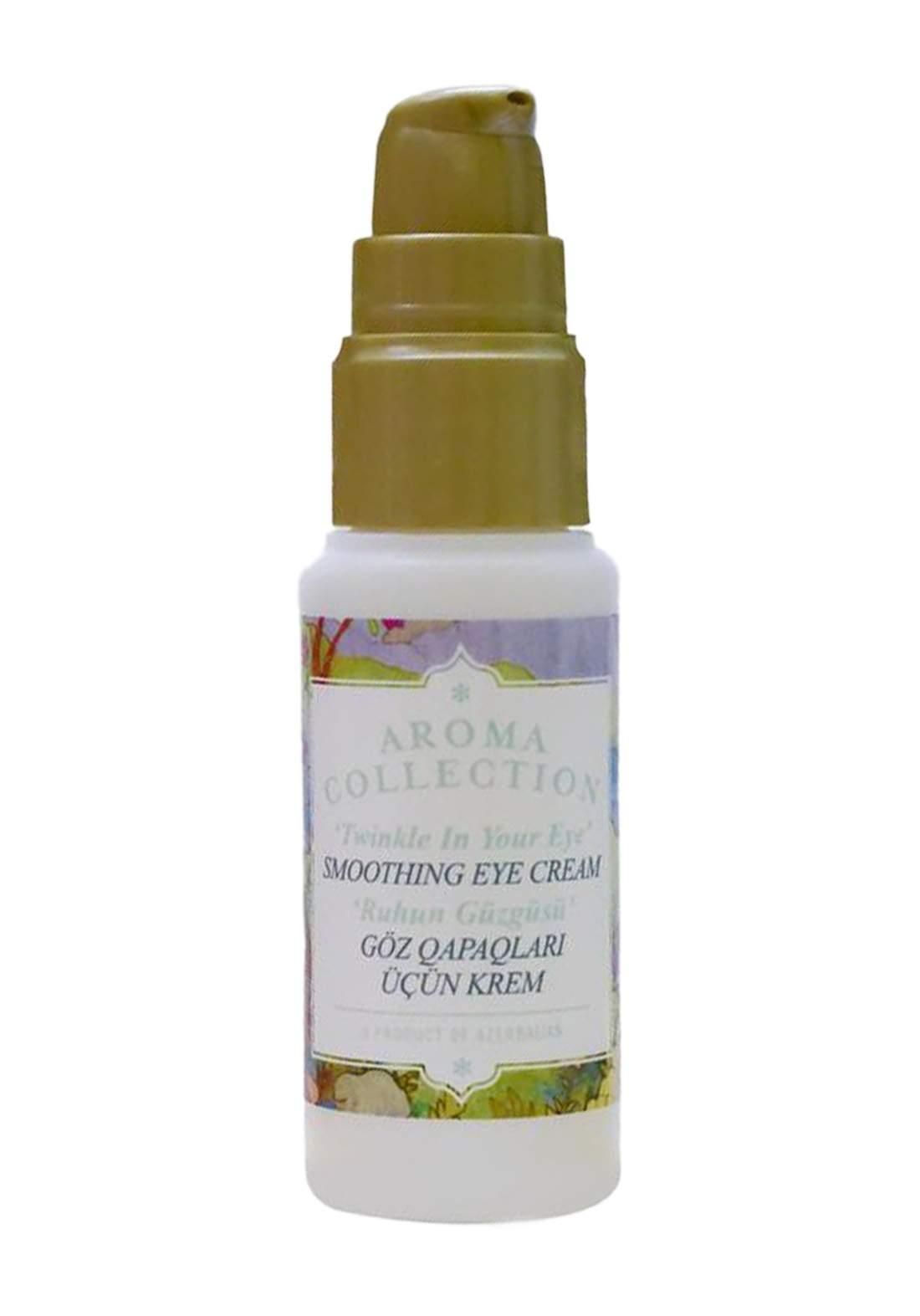 Aroma Collection Smoothihg Eye Cream كريم للعين