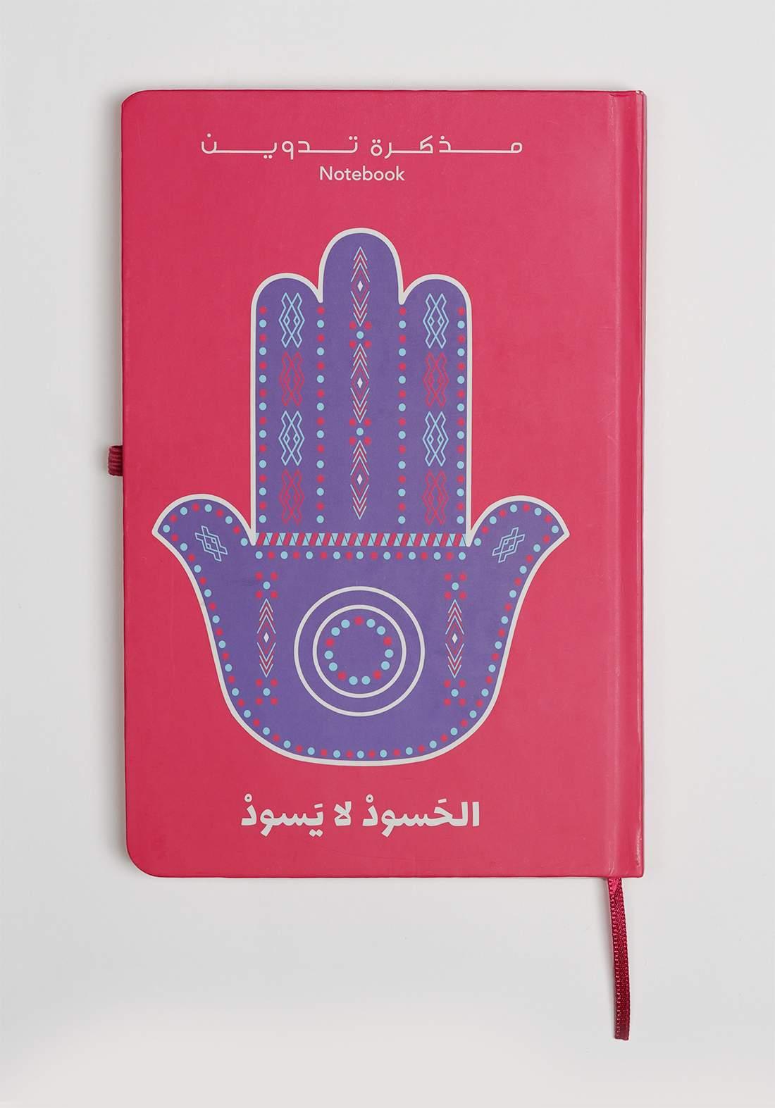 دفتر الحسود لا يسود