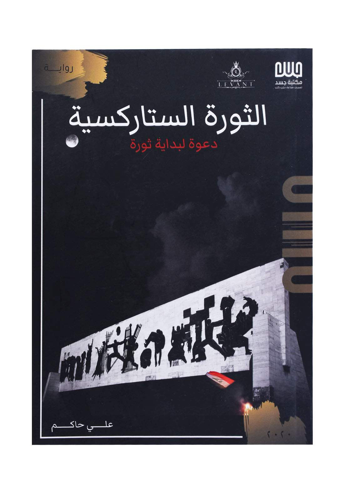 الثورة الستاركسية