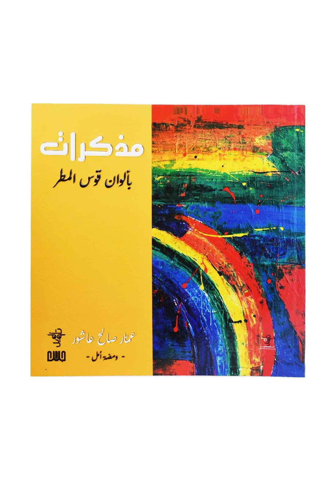 مذكرات بالوان قوس المطر