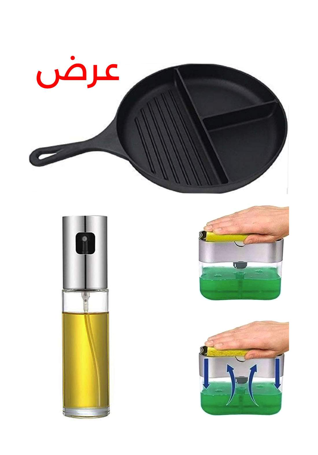 عرض ثلاثي ضاغطة سائل غسيل الصحون وحاملة اسفنجة + مقلاة + مزيتة