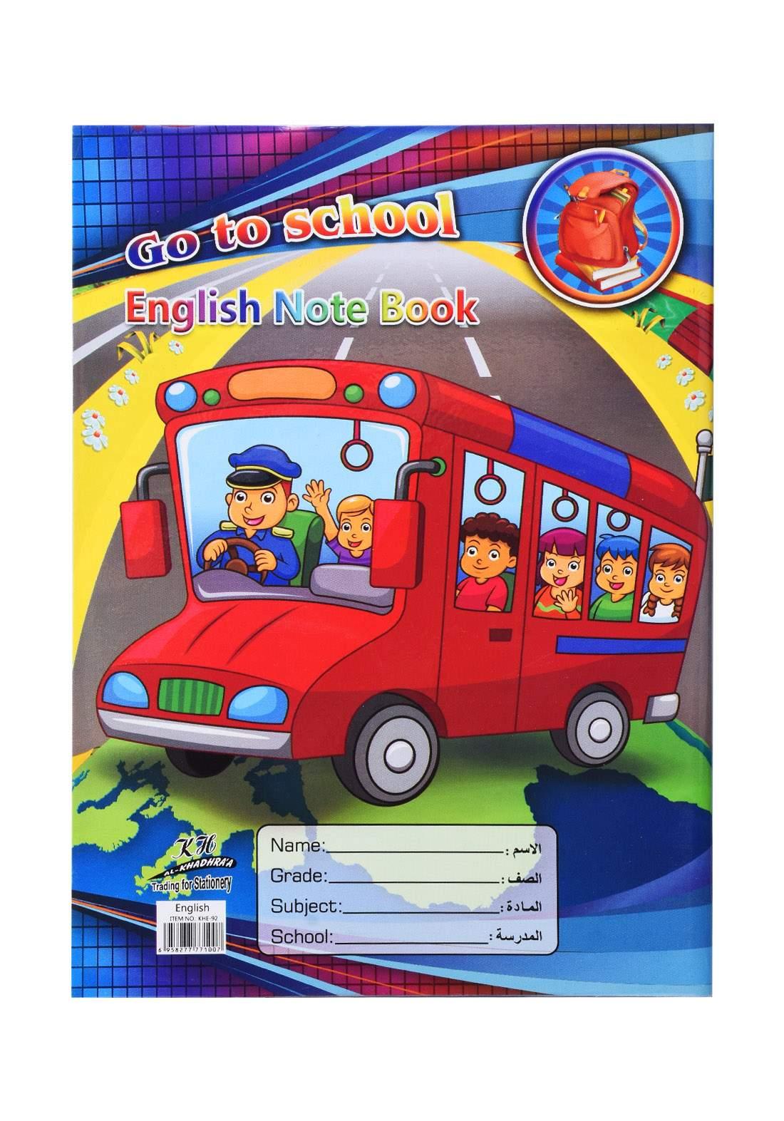 دفتر أنكليزي 92 ورقة برسمة Go to School