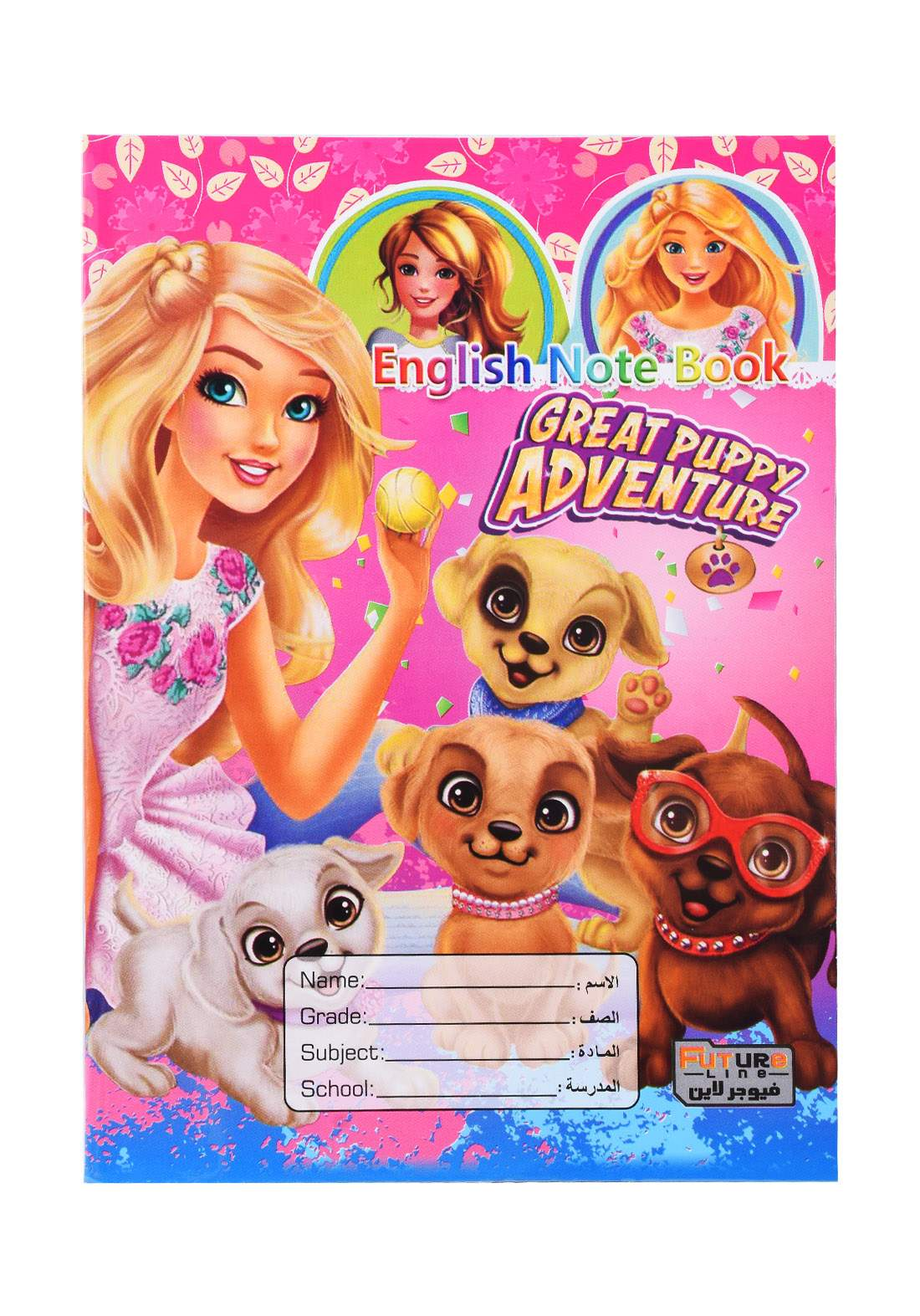 دفتر أنكليزي  92 ورقة برسمة Great puppy Adventure