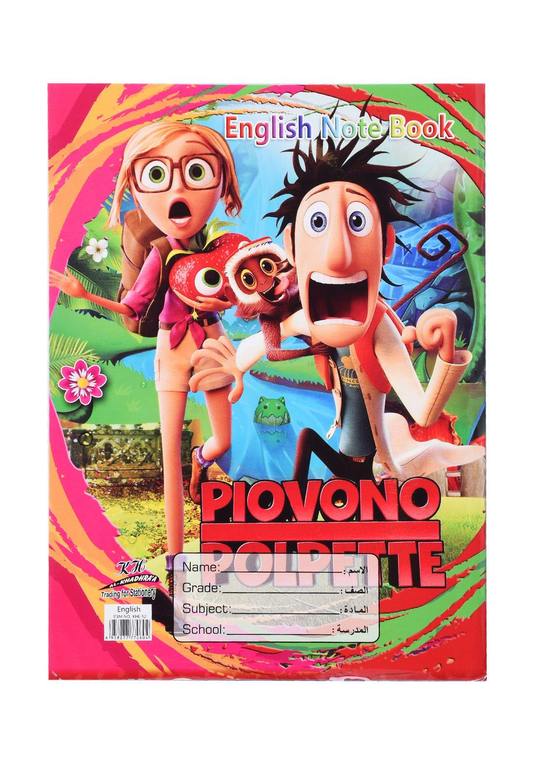 دفتر أنكليزي 52 ورقة برسمة Piovono Polpette