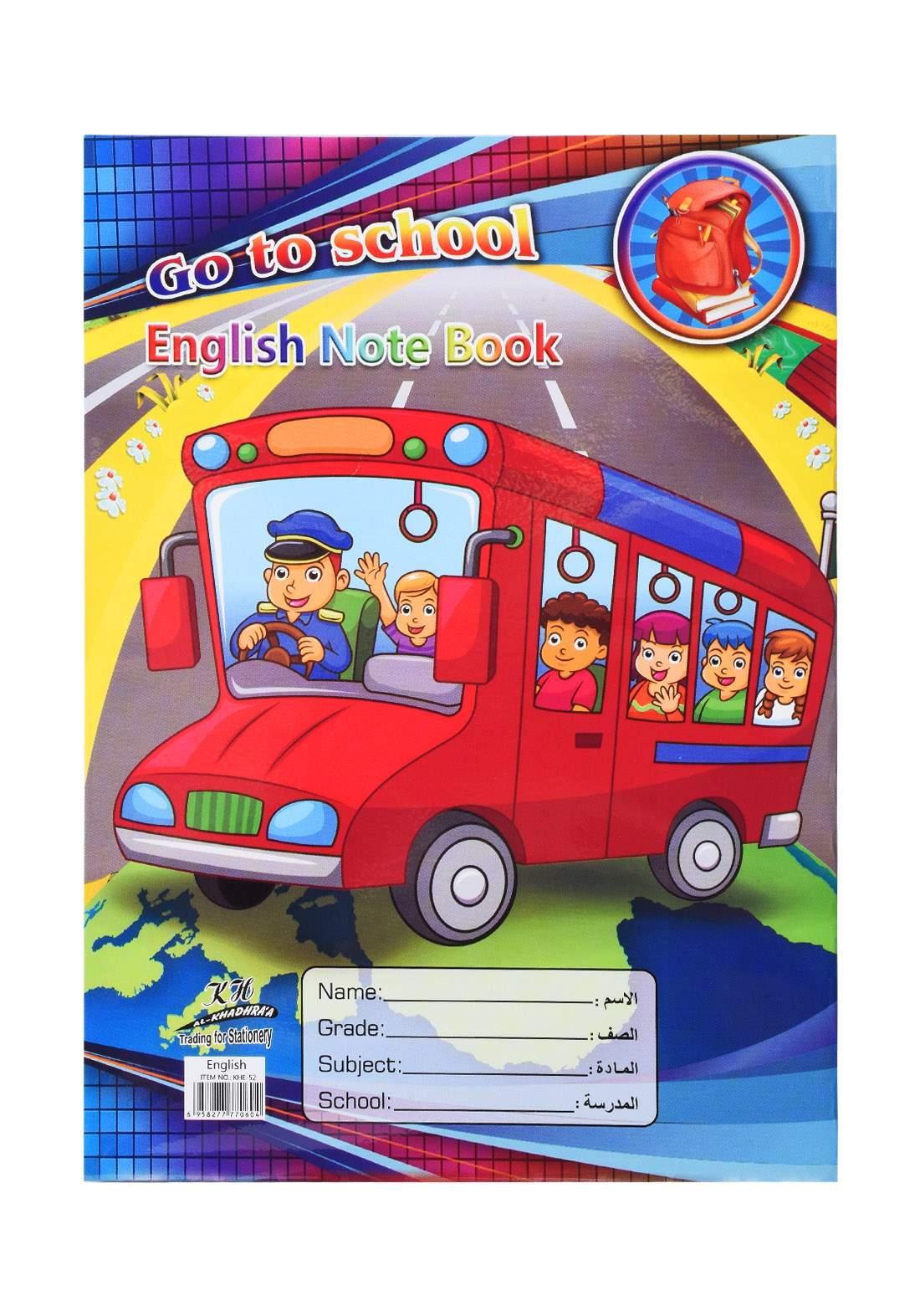 دفتر أنكليزي 52 ورقة برسمة Go to School