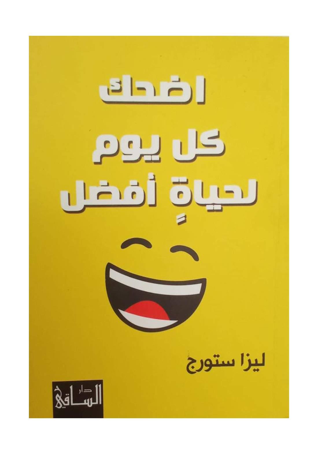 اضحك كل يوم لحياة أفضل