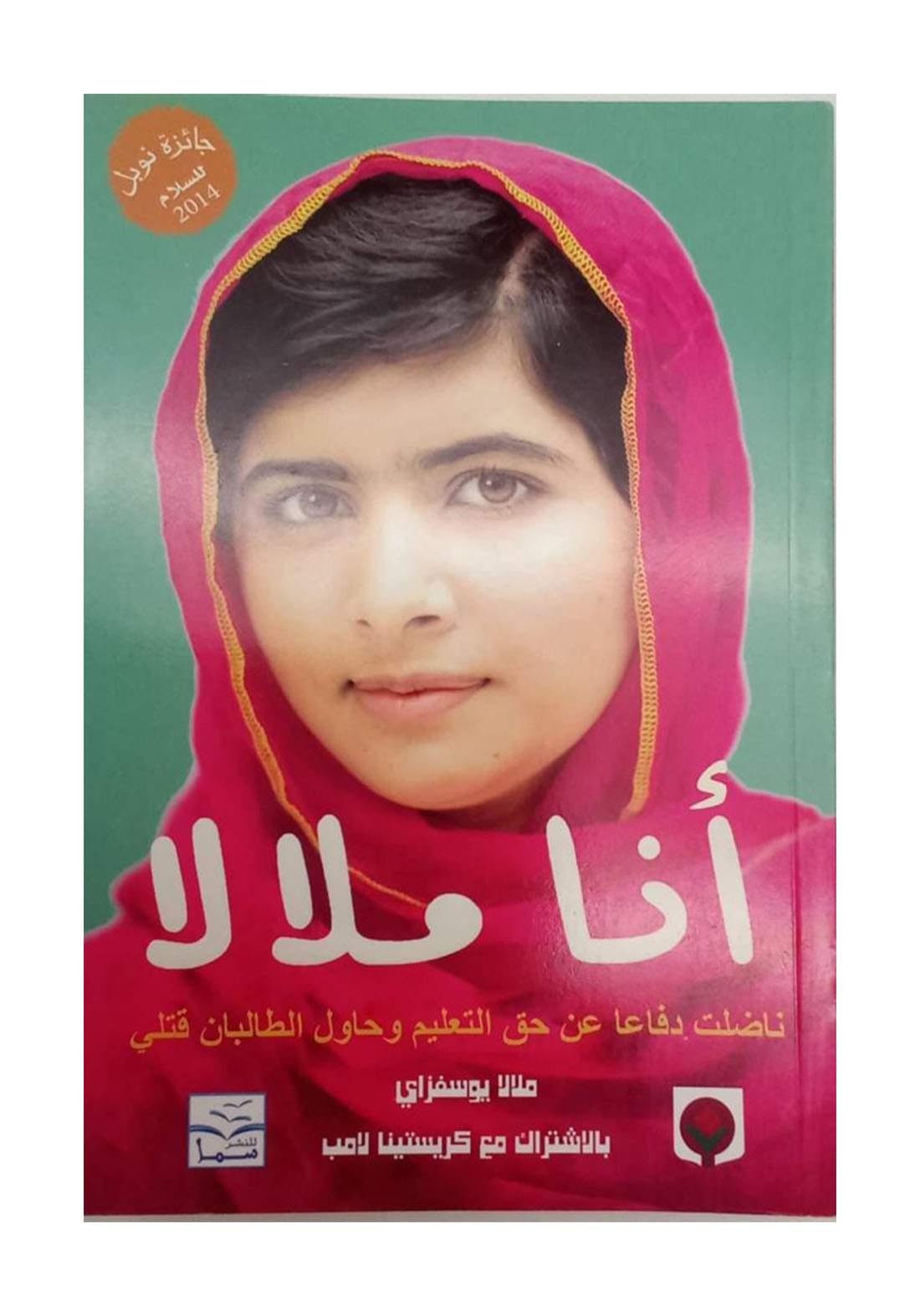انا مالالا