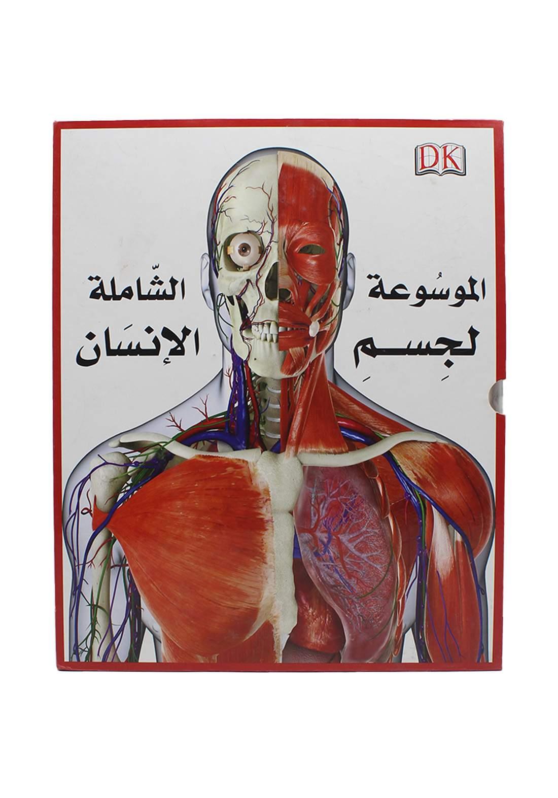 موسوعة جسم الانسان الشاملة