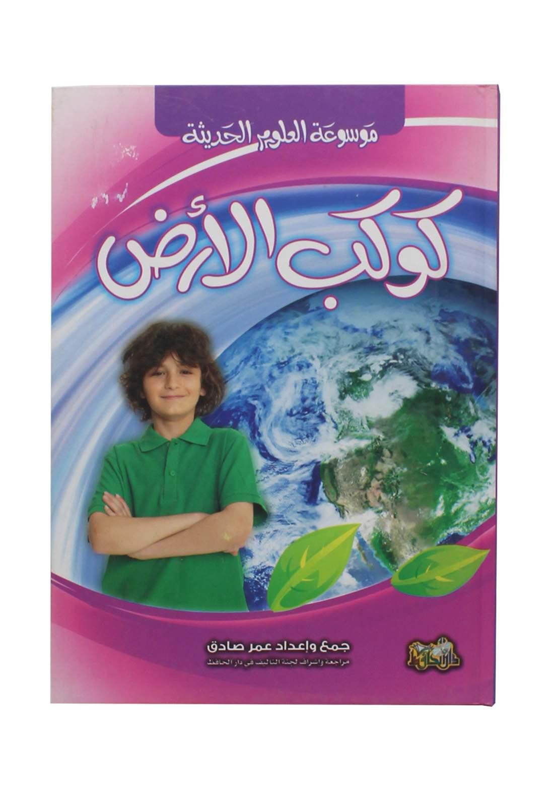 موسوعة العلوم الحديثة كوكب الأرض