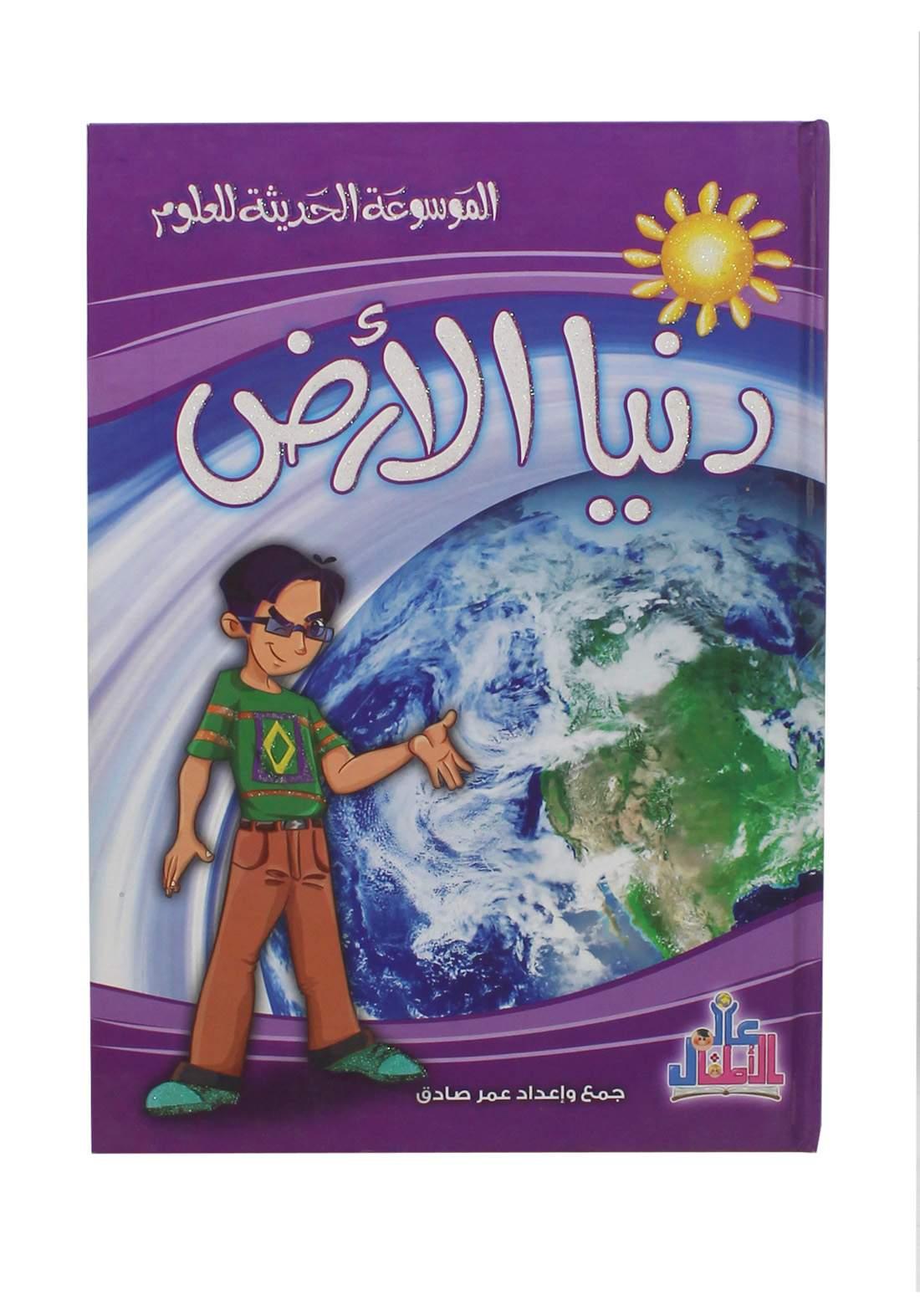 موسوعة العلوم الحديثة دنيا الأرض
