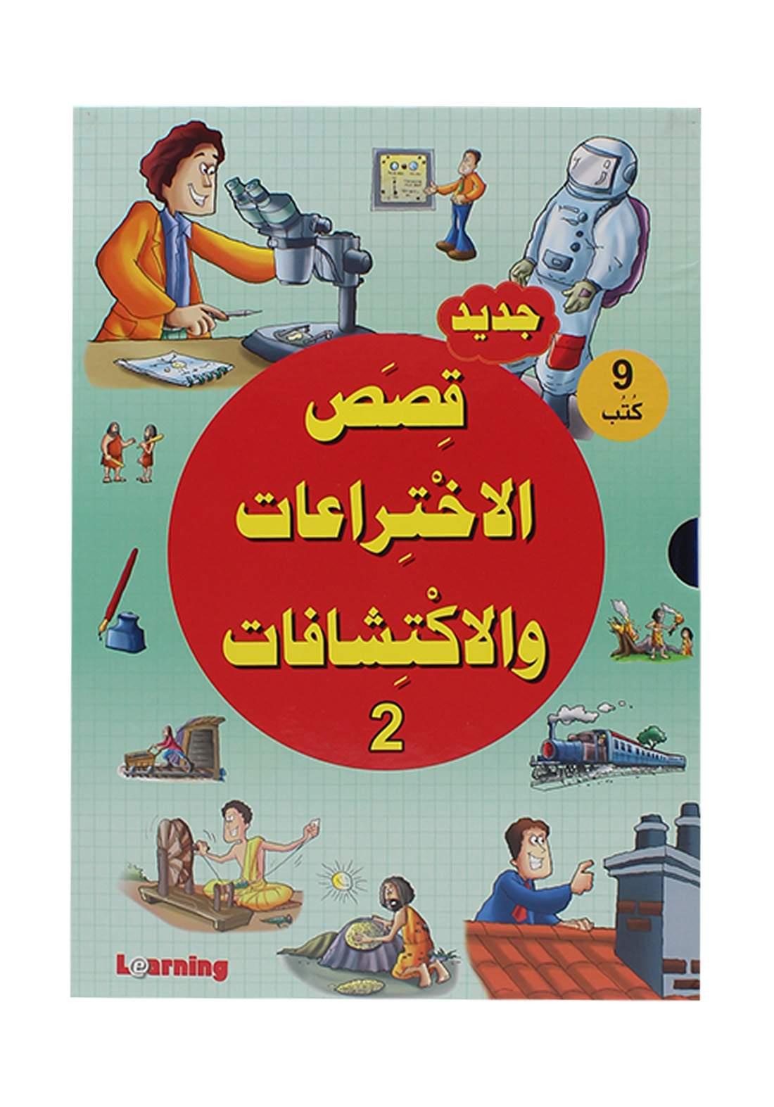 قصص الأختراعات والأكتشافات للأطفال2