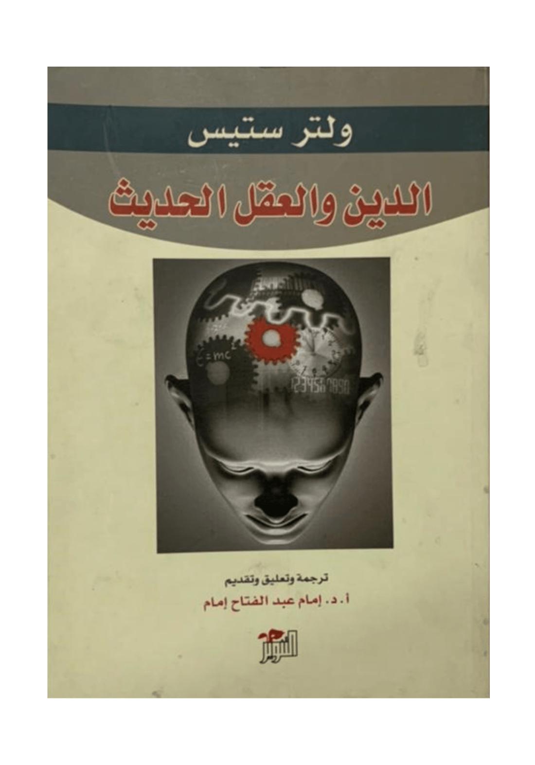 الدين والعقل الحديث