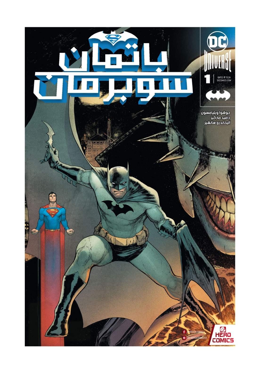 باتمان سوبرمان-الجزء الاول