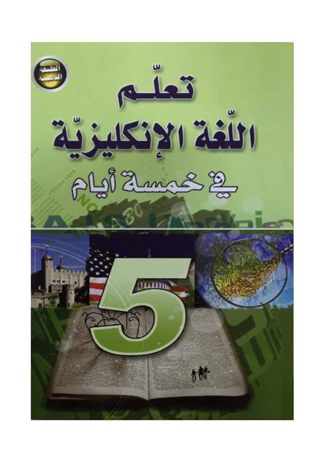 تعلم اللغة الانكليزية في خمسة ايام