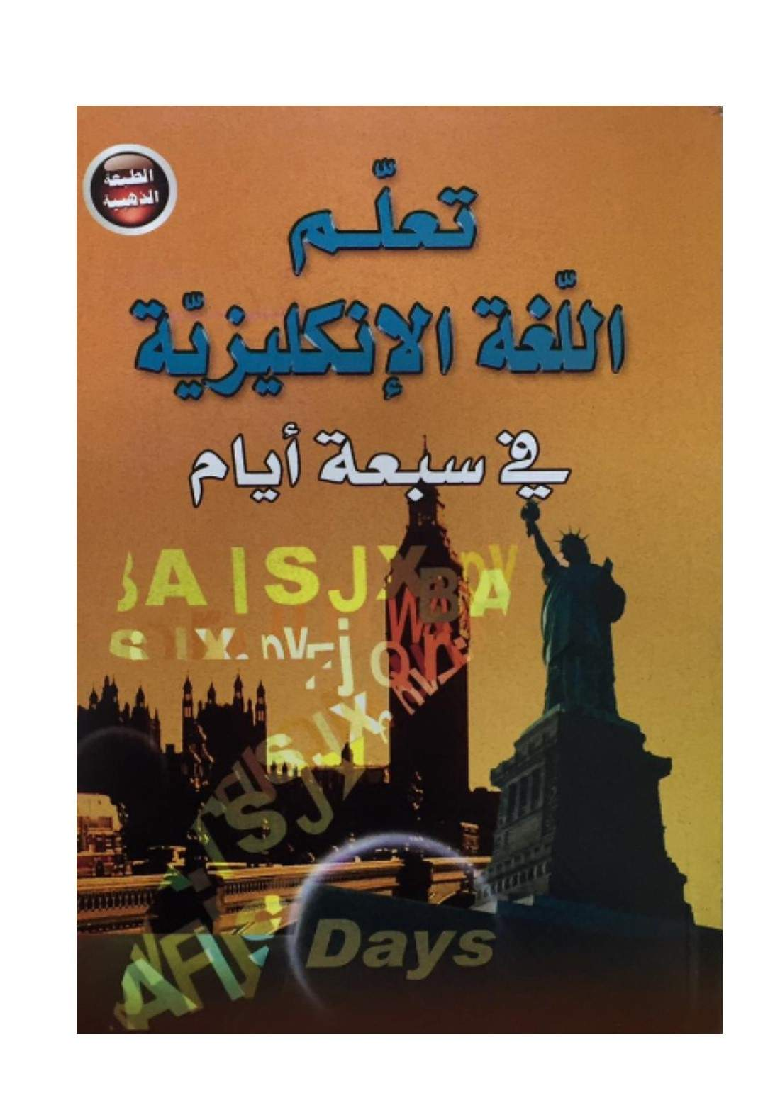 تعلم اللغة الانكليزية في سبعة ايام