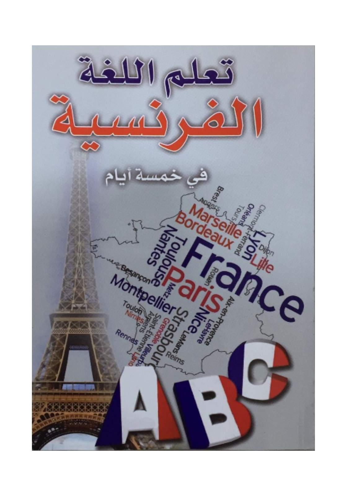 تعلم اللغة الفرنسية في خمسة ايام