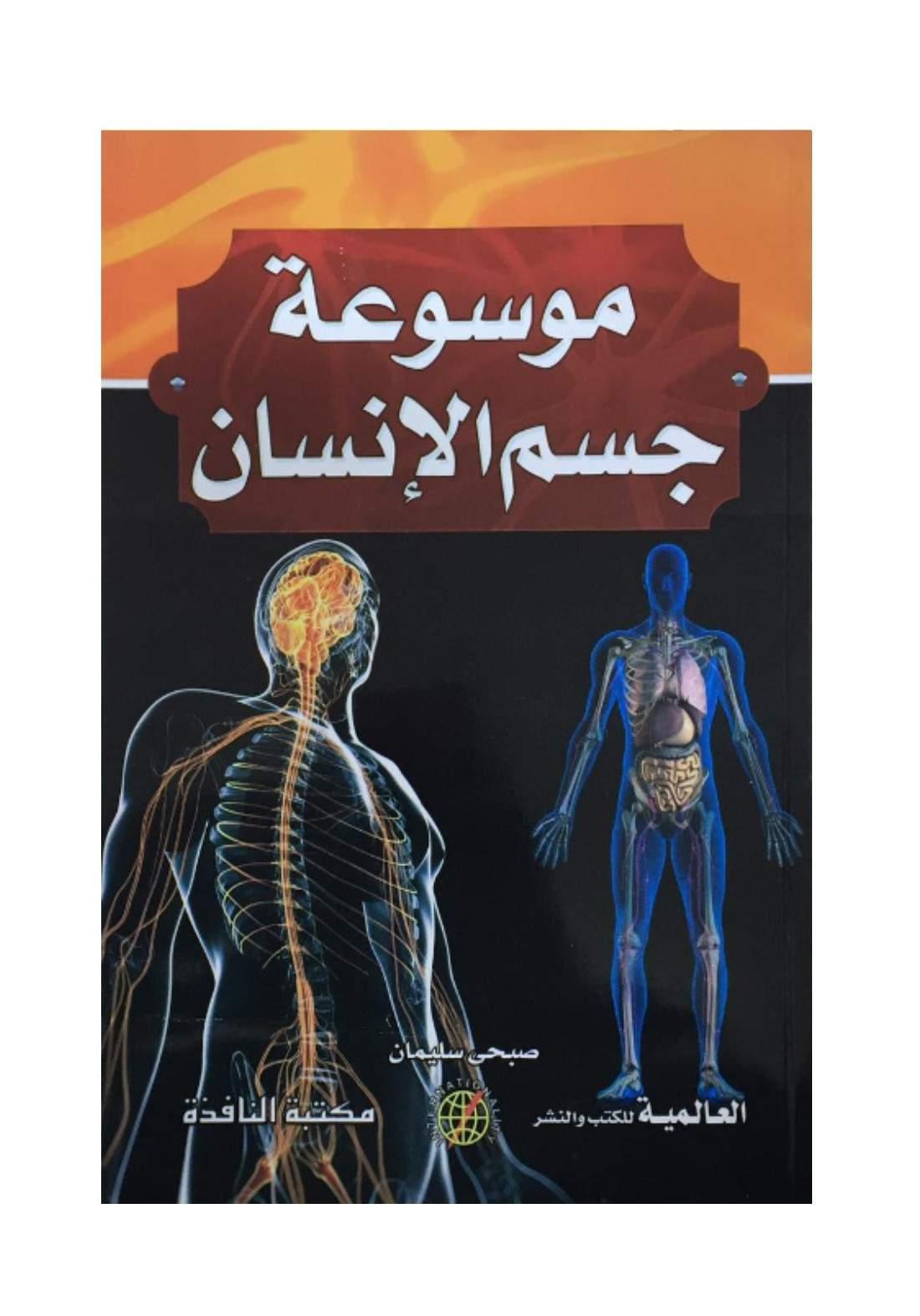 موسوعة جسم الانسان