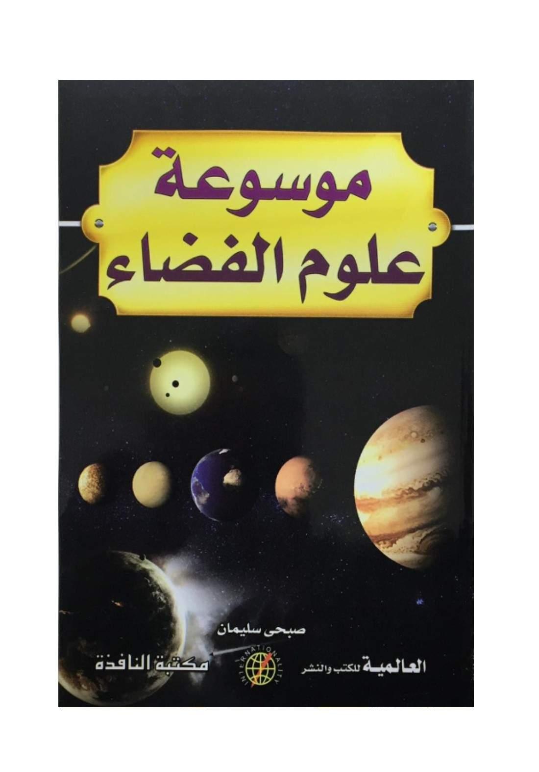 موسوعة علوم الفضاء