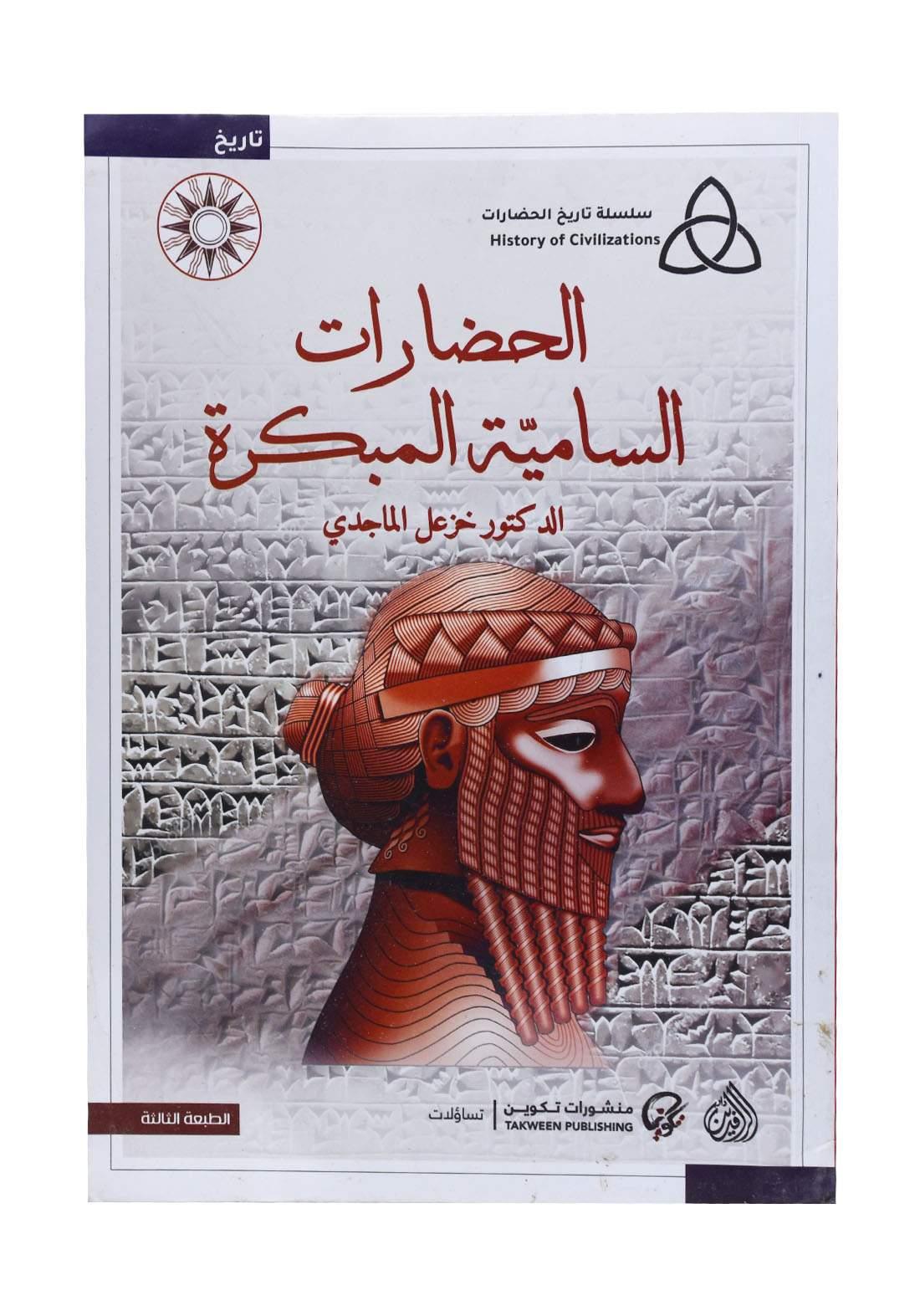 الحضارات السامية المبكرة