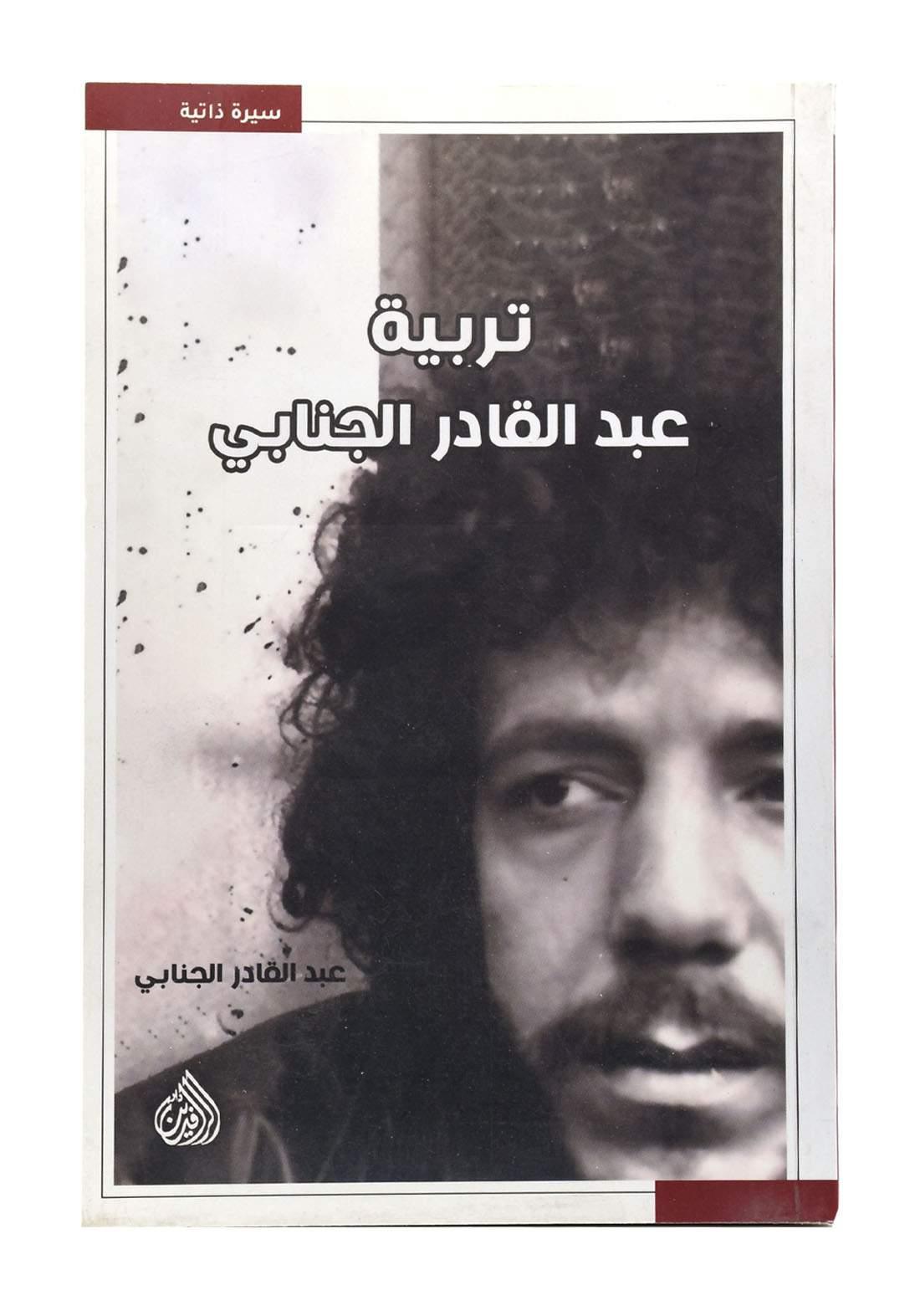تربية عبد القادر الجنابي
