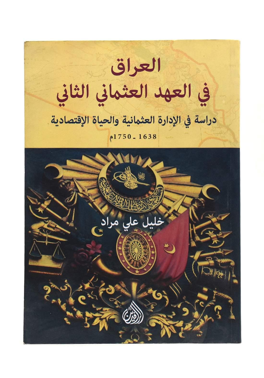 العراق في العهد العثماني الثاني