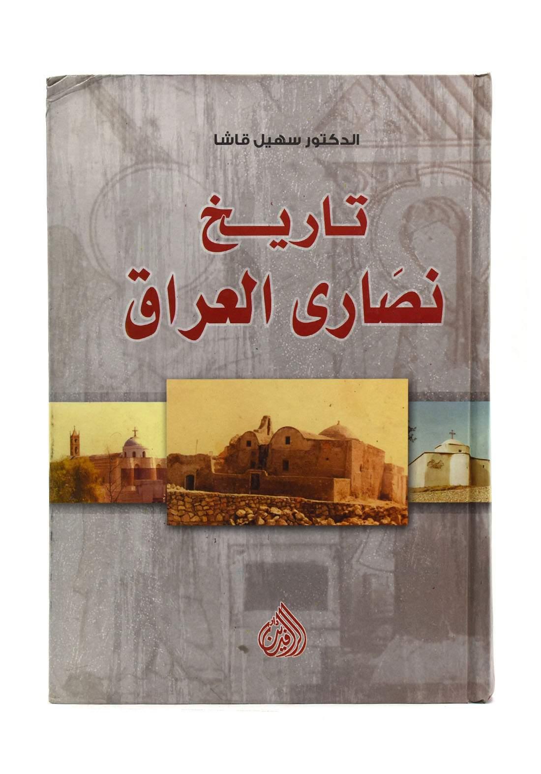 تاريخ نصارى العراق