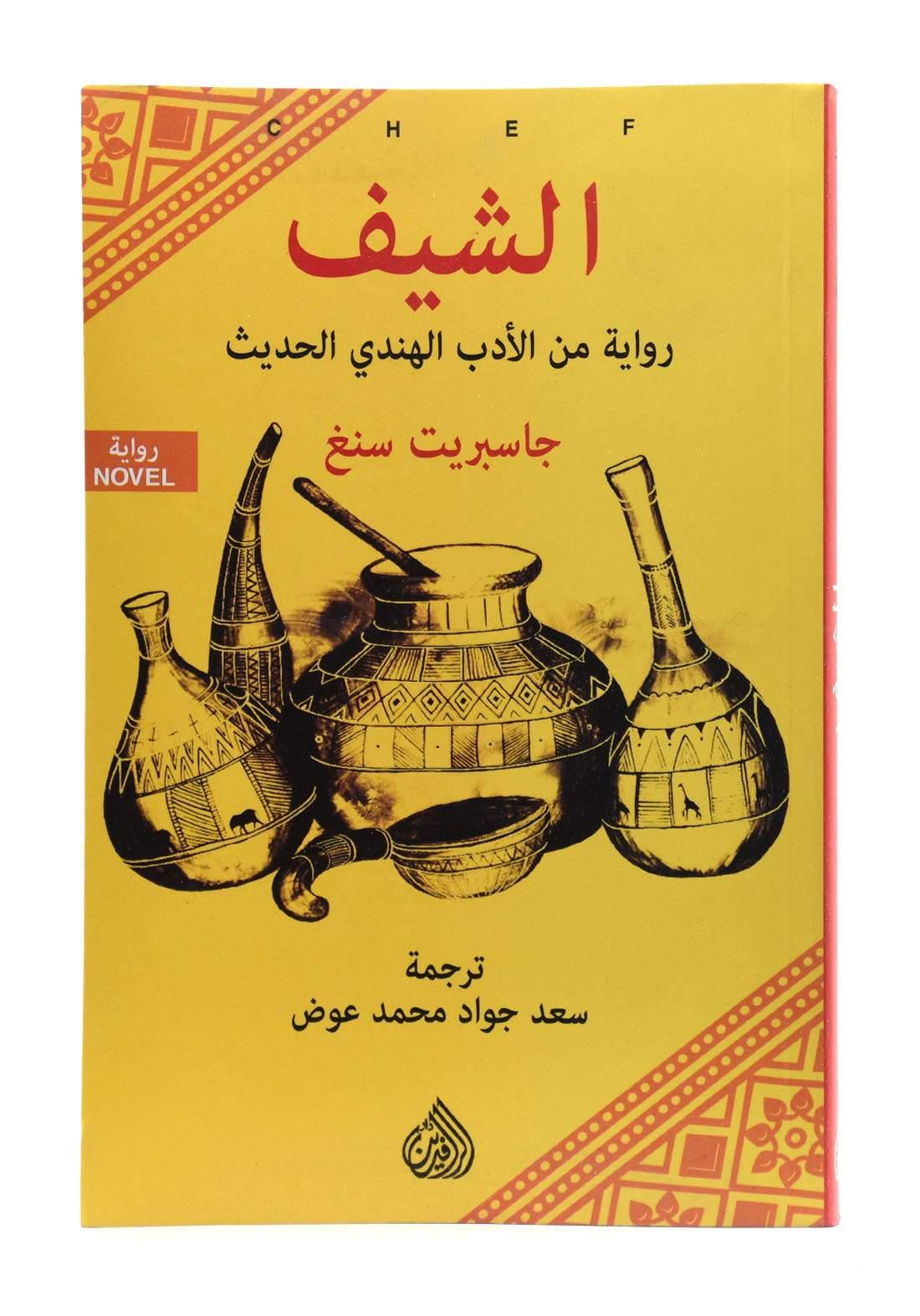 الشيف - رواية من الأدب الهندي الحديث