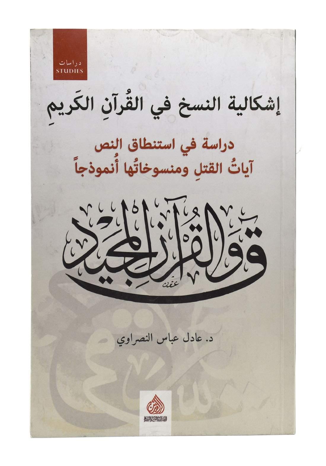 إشكالية النسخ في القرآن الكريم