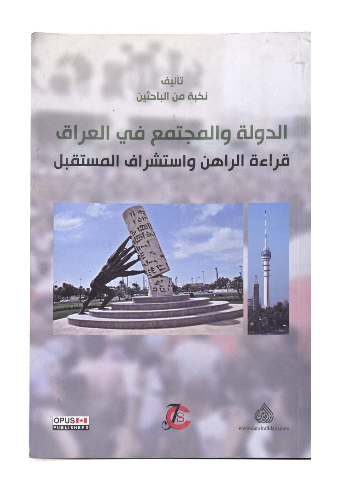 الدولة والمجتمع في العراق قراءة الراهن واستشراف المستقبل