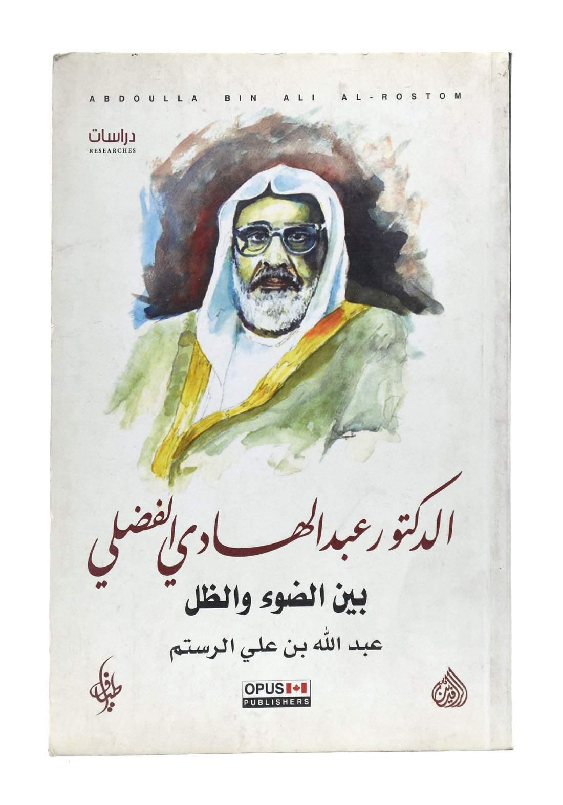 الدكتور عبد الهادي الفضلي بين الضوء والظل ـ عبد الله بن علي الرستم